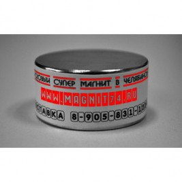 Неодимовый магнит 45х20